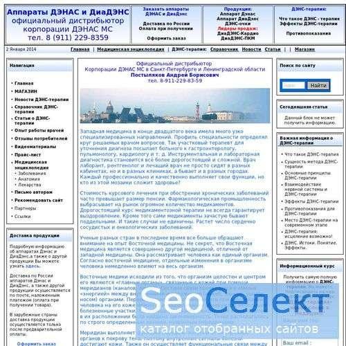 ДЭНС-новые технологии лечения! - http://www.doctordens.ru/