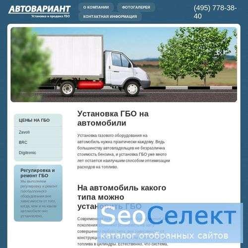 Тюнинг УАЗ Хантер - http://www.auto-variant.ru/