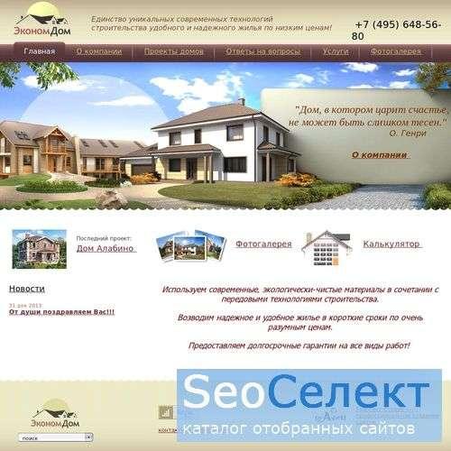 проекты домов, строительство домов - http://www.economdom.ru/