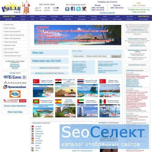 Полар Тур - горящие туры в Турцию и Египет - http://www.polartour.ru/