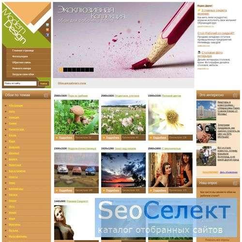 Бесплатные обои для  windows - http://www.beautypic.ru/