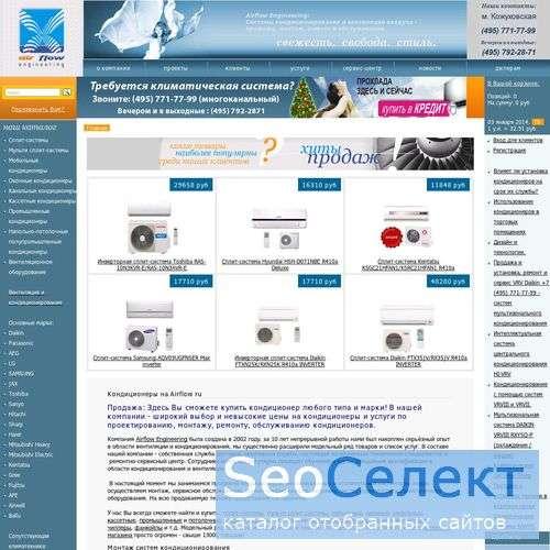 Кондиционеры Daikin - http://www.airflow.ru/