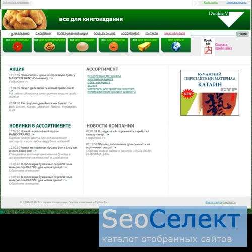 Импортный переплетный материал - http://www.pereplet-doublev.ru/