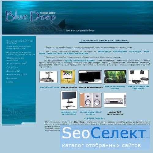 """Техническое дизайн-бюро """"Blue Deep"""" - http://bluedeep.ru/"""