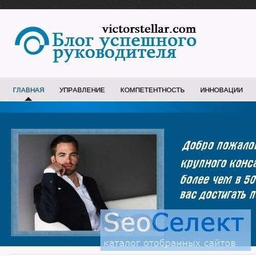 Victor Stellar - официальный сайт - http://www.victorstellar.com/