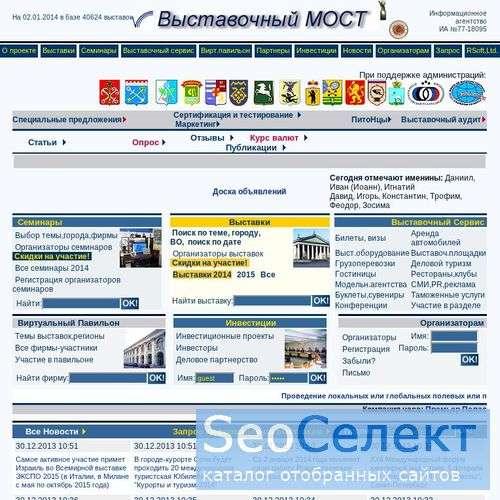 Информационное агентство Выставочный Мост - http://www.vmost.ru/