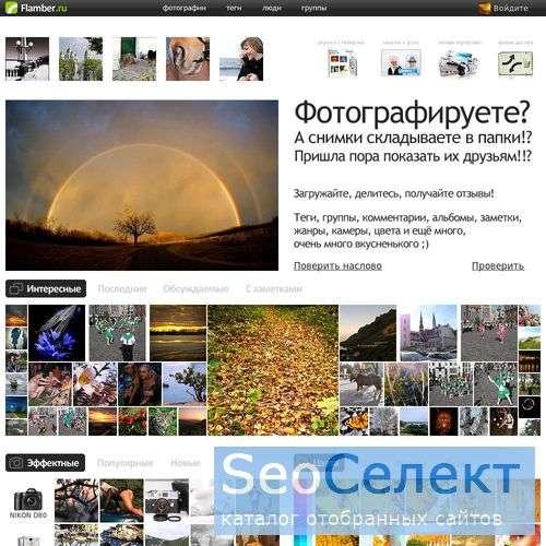 Приятный и удобный фотосайт – Flamber.ru - http://flamber.ru/