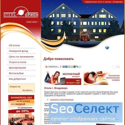 Гостиница в г. Владимир - http://orionhotel.ru/