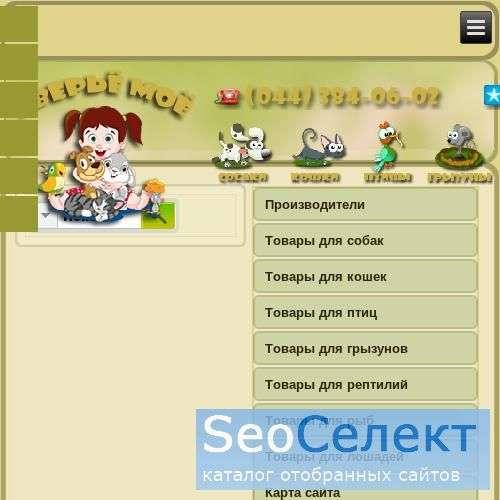 Крупнейшая сеть магазинов зоотоваров... - http://www.zootovary.in.ua/