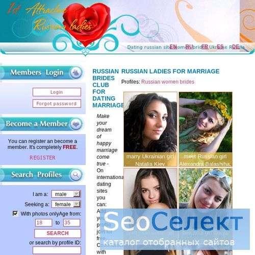 Отзывы Об Агентстве Знакомств 1st Attractive Com