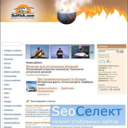 Рыбалка в Нижнекамске и Татарстане - http://www.tatfish.com/