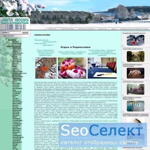 Очищение организма и снижение веса в санаториях. - http://stlucy.ru/