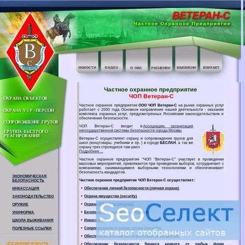 Вооруженное сопровождение грузов - http://www.veteran-c.ru/