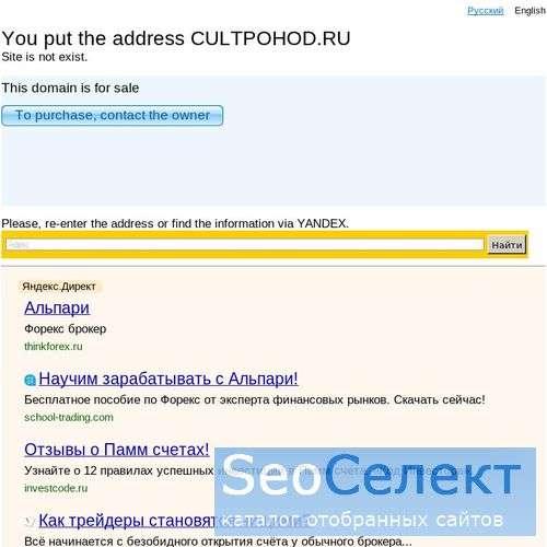 индивидуальные туры по Москве - http://www.cultpohod.ru/