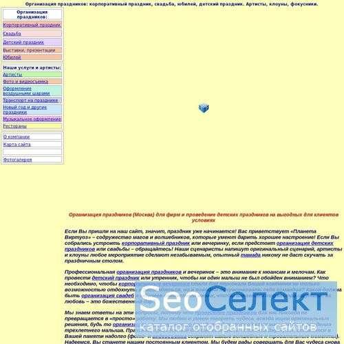 Свадьба, юбилей от компании Виртуоз - http://www.virtyoz.ru/