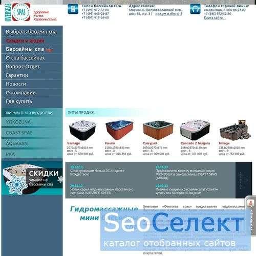 Оверсис спа - продажа спа оборудования - http://www.overspas.ru/