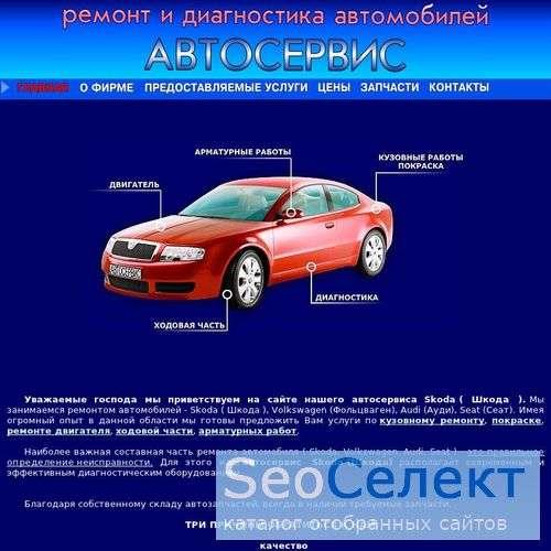 Сервис Audi, Skoda, Шкода, Seat, VW - http://skoda.rossii.ru/