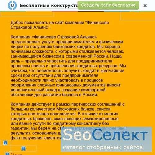 Кредит - http://finstal.narod.ru/