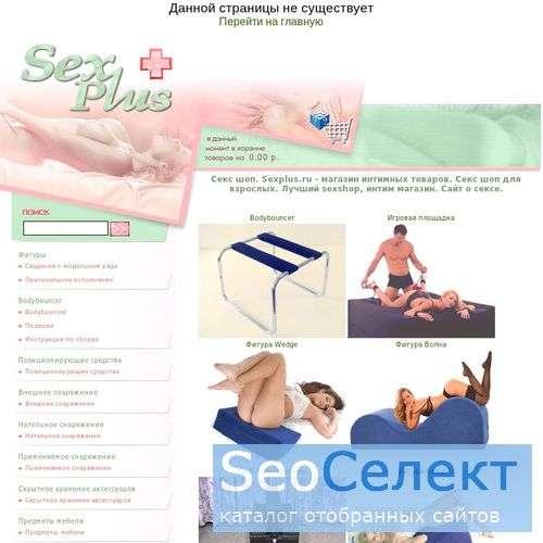 Sexplus.ru- интим магазин - http://www.sexplus.ru/
