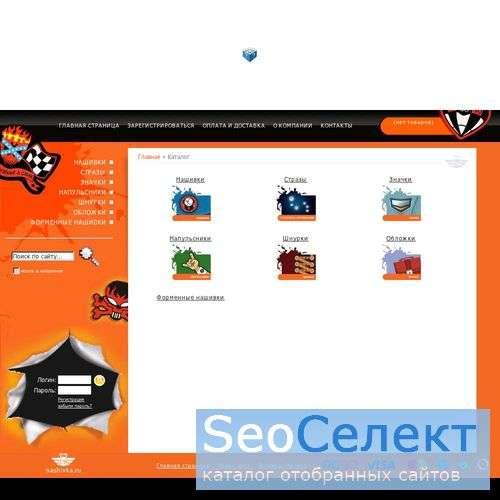Нашивка, стразы, паетки и НАШИВКИ от DS - http://www.nashivka.ru/