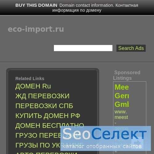 ООО Транслогистик - таможенное оформление грузов, грузоперевозки - http://www.eco-import.ru/