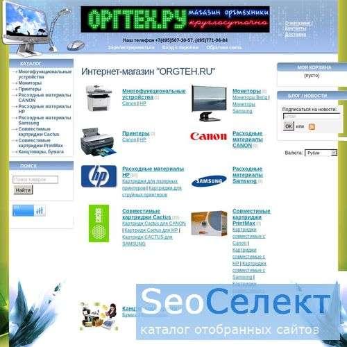 Магазин по продаже оргтехники ORGTEH.ru - http://www.orgteh.ru/