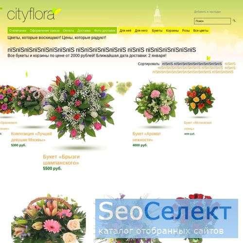 Доставка цветов по всему миру - http://www.cityflora.ru/