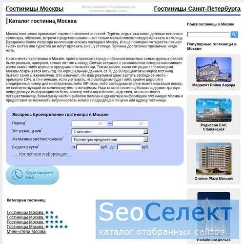 AvelonBeta - http://hotels.avelonbeta.ru/