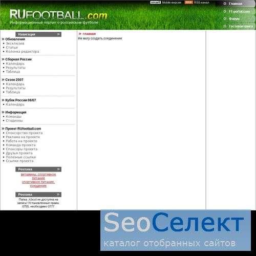 RUfootball - сайт о российском футболе - http://rufootball.com/