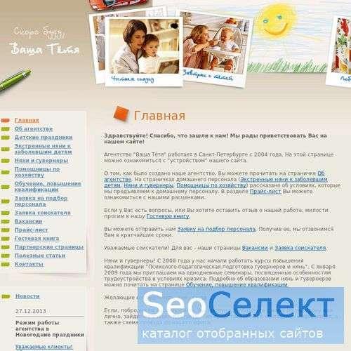 Ваша Тетя - http://www.vashatetya.ru/