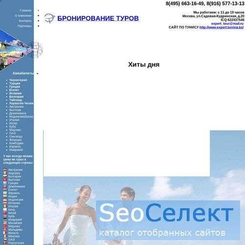 ЭКСПЕРТ- российская туристическая компания - http://www.expert-tour.ru/
