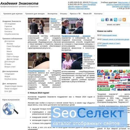 Книги по психологии общения, книги по сексу, НЛП и гипнозу - http://www.soblaznenie.ru/