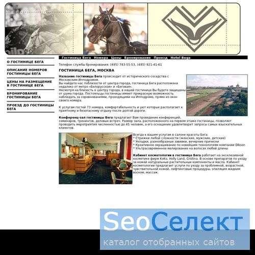 Столичные гостиницы - гостиница Бега - http://bega.bookin.ru/