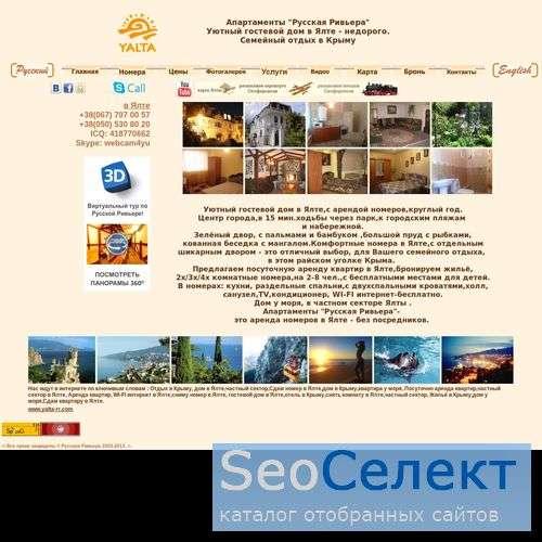 Частный отель «Русская Ривьера» - http://www.yalta-rr.com/