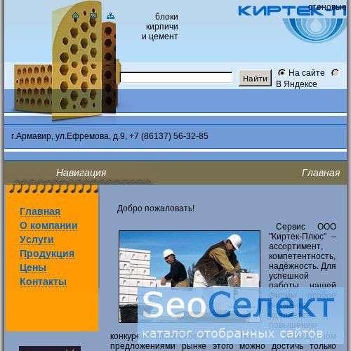 Торгово-строительная компания ПиК - http://www.tiling.ru/