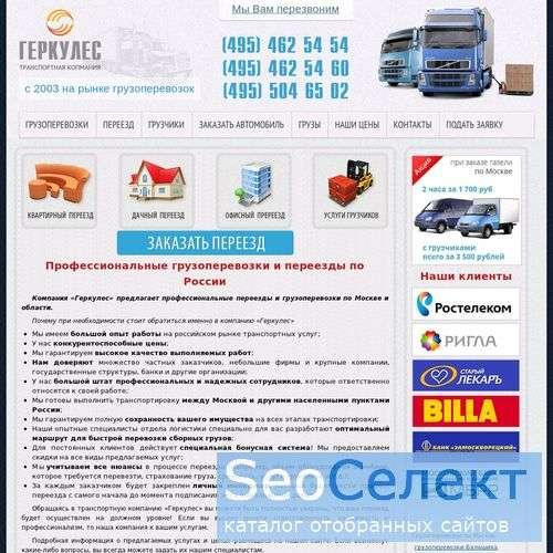 "Транспортная компания ""ГЕРКУЛЕС"" - http://www.perevozka-gruzov.ru/"