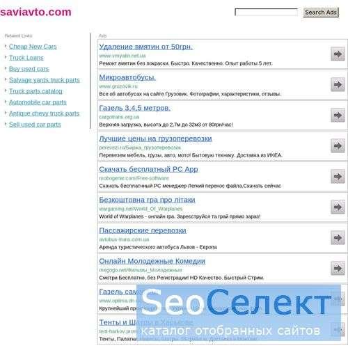 САВИАВТО. Доска объявлений по продаже автомобилей. - http://www.saviavto.com/