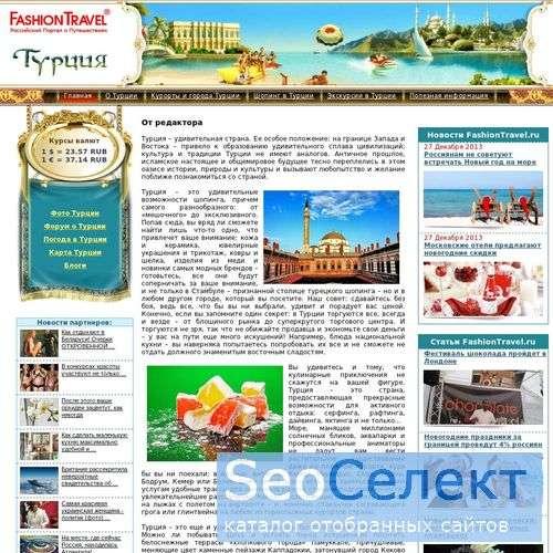 Проект «Турция для Всех» - http://turkey.su/