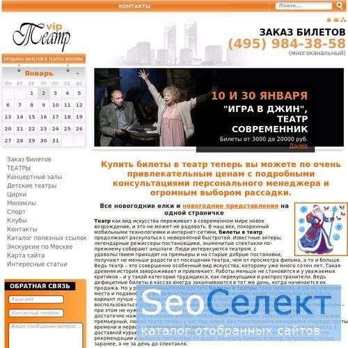 VipTeatr.RU - Театральные билеты - http://www.vipteatr.ru/