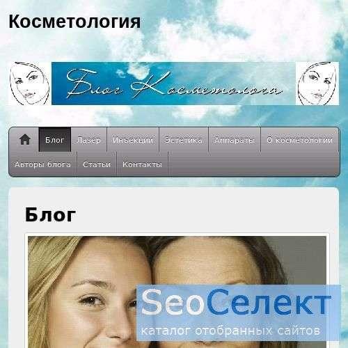 Центр косметологии - http://www.ssivkov.ru/