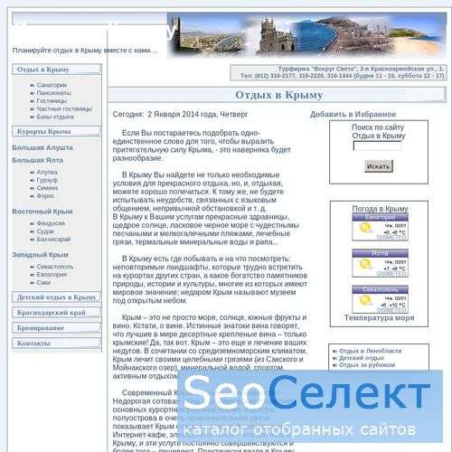 "Турфирма ""Вокруг Света"" - http://crimea-spb.ru/"