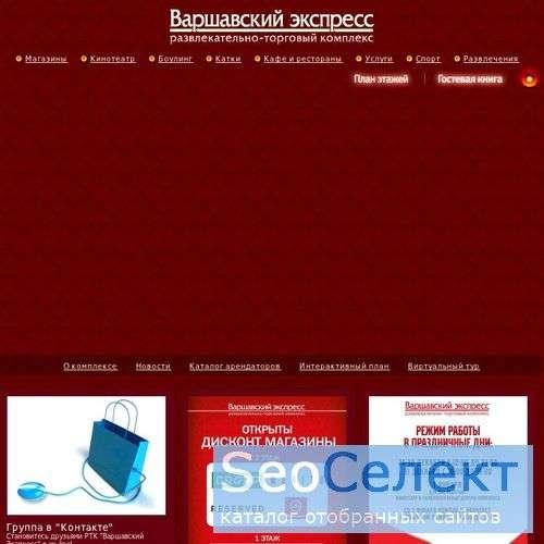 Торгово-развлекательный комплекс Варшавский Экспресс. Санкт-Петербург. - http://we.tkspb.ru/