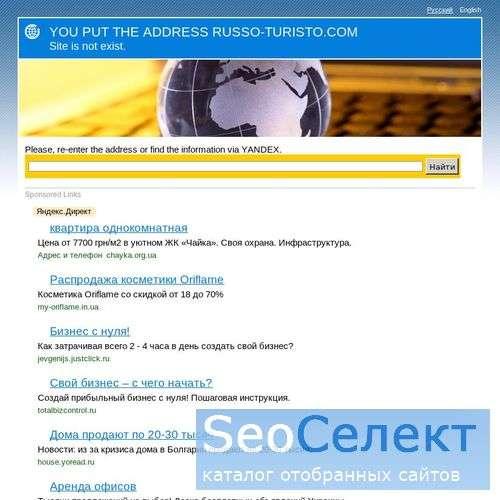 Руссо Туристо – речные круизы - http://www.russo-turisto.com/