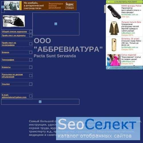 Служба Офисного Снабжения - http://abbreviatura2006.narod.ru/