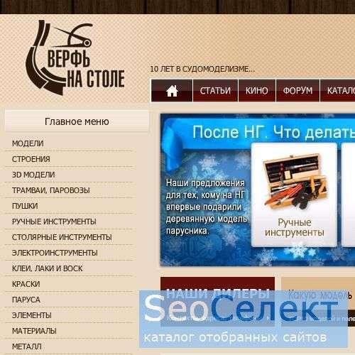 Судомоделизм Верфь на столе - http://www.shipmodeling.ru/