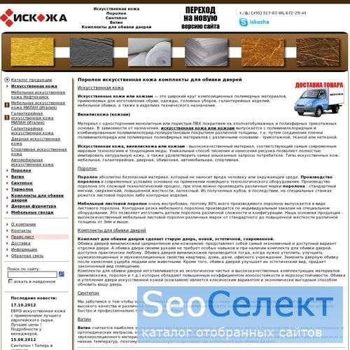 искусственная кожа - http://www.iskozha.ru/