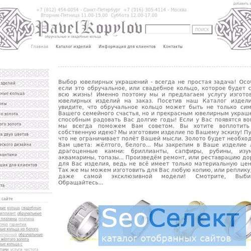 Изготовление ювелирных изделий - http://www.pavelkopylov.ru/