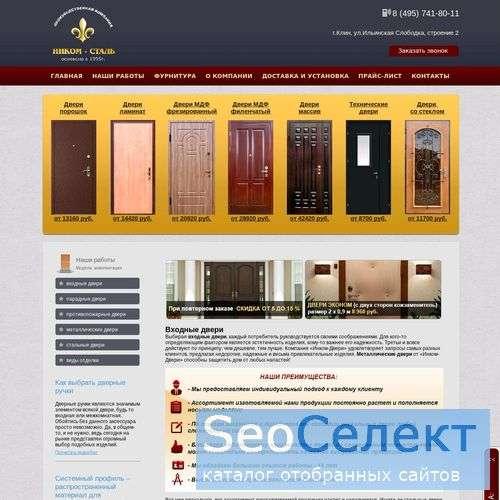стальные двери - http://www.inkom-dveri.ru/