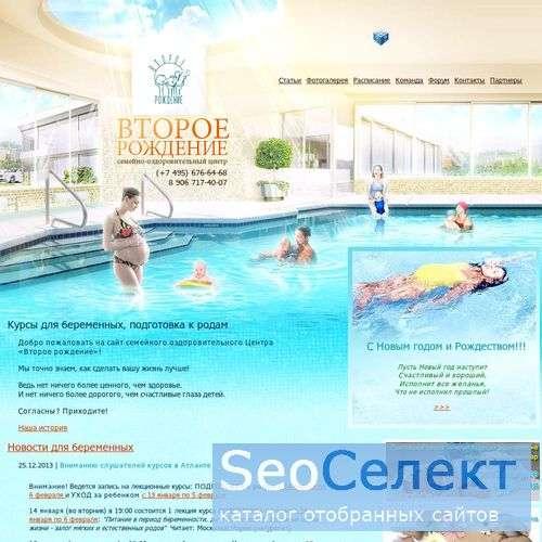Центр подготовки к родам ВТОРОЕ РОЖДЕНИЕ - http://www.rogdenie.ru/