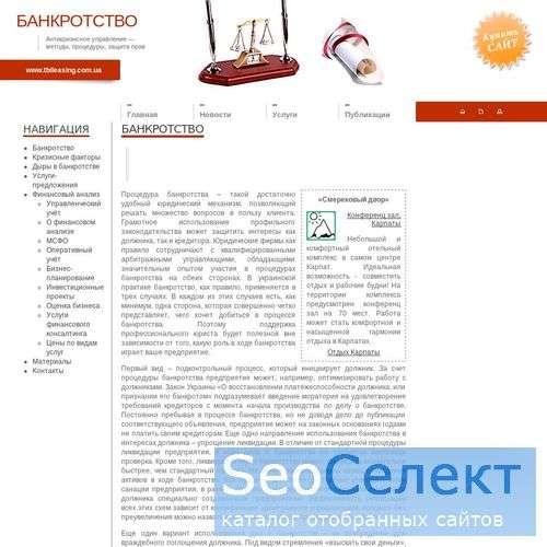 Покупка автомобиля в рассрочку, автокредитование - http://tbileasing.com.ua/